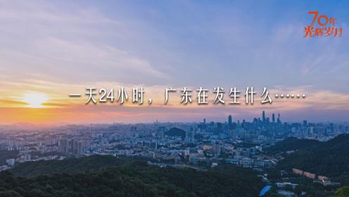 广东24小时高质量版