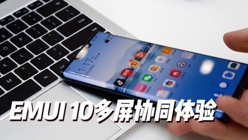 EMUI 10多屏协同体验:一套键鼠就能操控两个系统