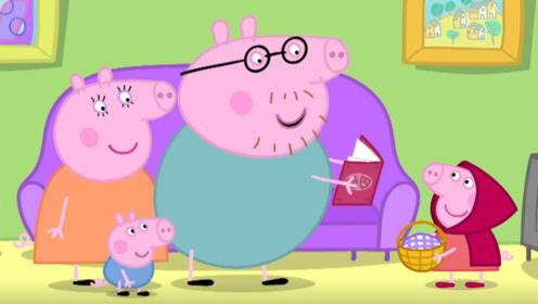 小猪佩奇和弟弟乔治准备表演话剧 猪爸爸帮他们排练 玩具故事