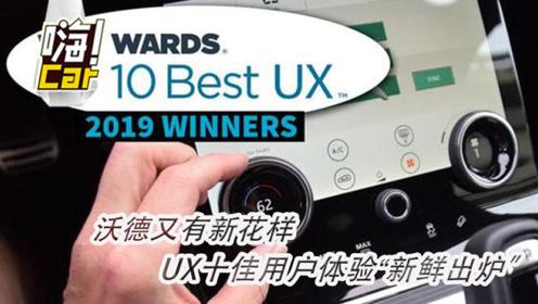 沃德又出新花样,UX十佳用户体验出炉