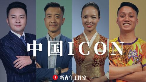 """来!把你心中的中国ICON拉进""""群聊"""""""