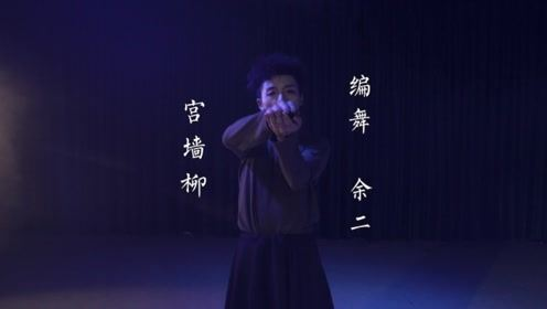 HELLO DANCE作品 余二choreo-宫墙柳