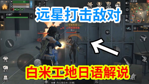 明日之后:白米全日语解说程,远星城打击敌对营地!