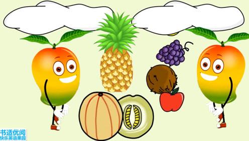 芒果和哈密瓜都是热带水果吗快乐英语果园水果英语单词