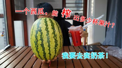 商场买一杯西瓜汁需要18元,一个西瓜能榨成多少杯果汁?暴利啊