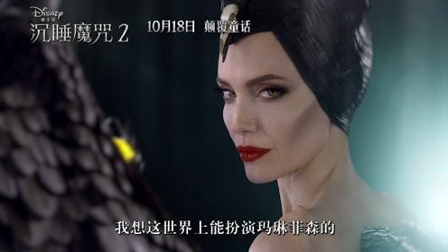 """《沉睡魔咒2》""""世上能扮演玛琳菲森的,只有她"""""""