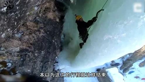富有冒险精神的攀冰者,征服冰冻瀑布,美丽的背后藏着巨大危险