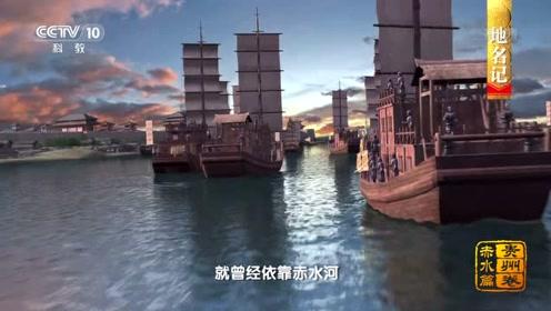 《中国影像方志》川黔锁钥之地,见证汉文化传播轨迹