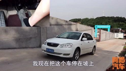 车子这个功能是新手的救星,经常有司机不会用,看完一分钟搞明白