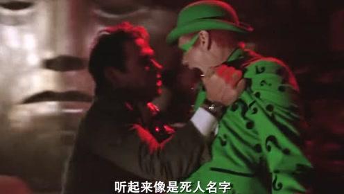 从头绿到脚的反派,一身原谅色,却用智商碾压蝙蝠侠!