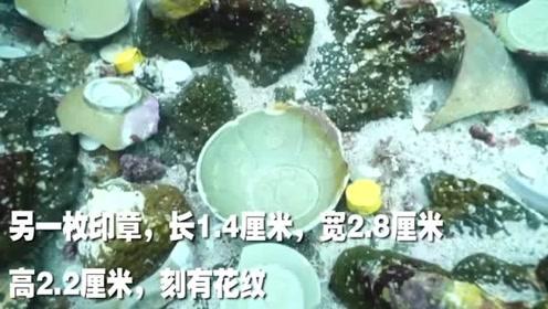 济州岛海底现大量南宋文物:两枚印章和400件瓷器重见天日