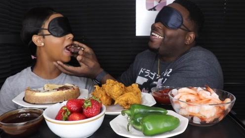 情侣蒙眼吃食物,女友吃完表情亮了