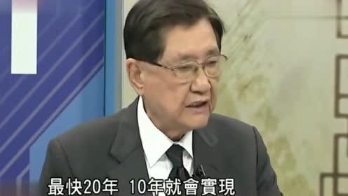 """台湾学者:我们就是中国的一部分,最快十年就能实现""""统一"""""""