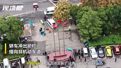 """司机驾车冲入非机动车道致2死6伤 辩称""""错把油门当刹车"""""""