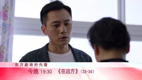 在远方:刘烨对李小彪既往不咎 卢姐下跪感恩老板宽容大度
