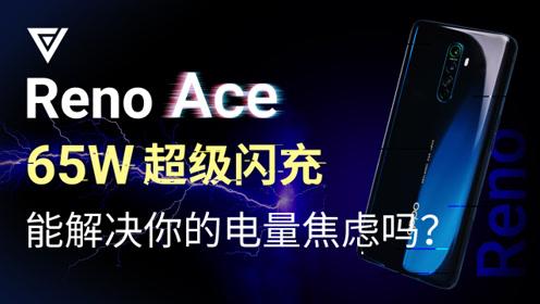 Reno Ace 65W 超级闪充 能解决你的电量焦虑吗?