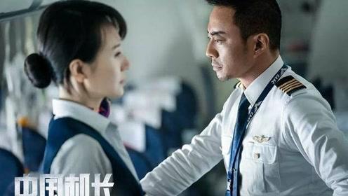《中国机长》唯一删减镜头曝光,袁泉感情线成亮点,张涵予差点成渣男?