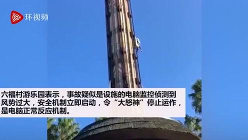 台湾游乐园设施故障,游客卡在17层楼高处