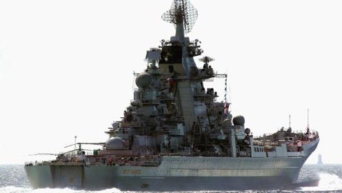 全球唯一核动力巡洋舰,海上霸主级别,连美国都没有