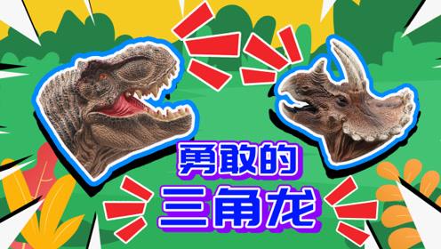 恐龙故事:勇敢的三角龙如何打败凶猛的暴龙呢?