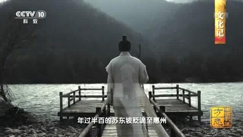 中国影像方志丨苏东坡曾遍尝这里的中药并留下传世诗作