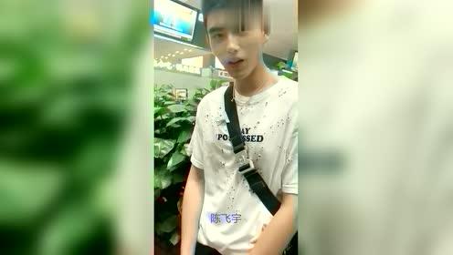 陈飞宇现身机场,身穿破洞上衣,与粉丝尬聊超尴尬!