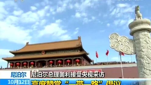 尼泊尔总理奥利接受央视采访