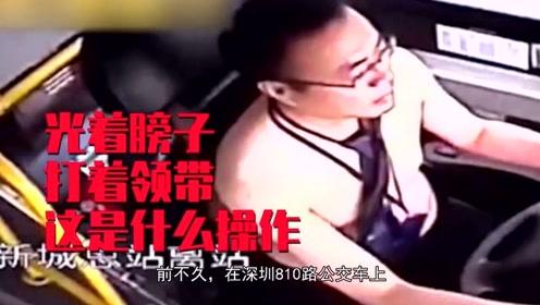 公交司机光膀子打领带开车,却被网友称赞:真帅