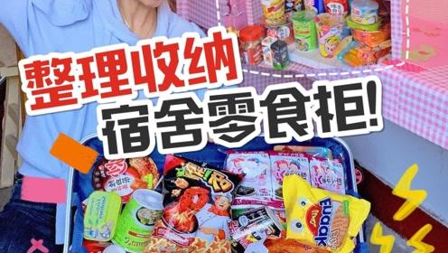 酸了酸了!一大行李箱零食,装满了宿舍的零食柜!太壮观啦……