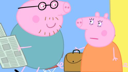 小猪佩奇的猪爸爸起晚了 他的文件夹怎么都找不到了 玩具故事