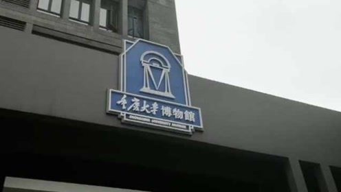 重庆大学670万建赝品博物馆?重大回应:成立工作组核查