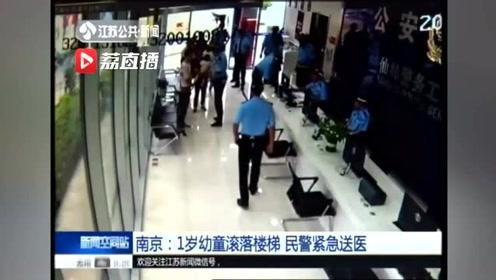 南京:1岁幼童滚落楼梯 民警紧急送医