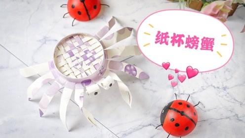 """挑战自制""""纸杯螃蟹"""",一只普通纸杯就能搞定,在家就能做!"""