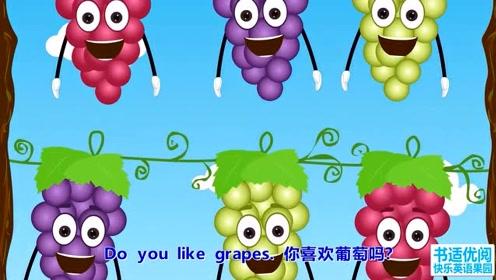 快乐英语果园苹果水蜜桃葡萄哪种水果兄弟姐妹最多呢水果英语单词