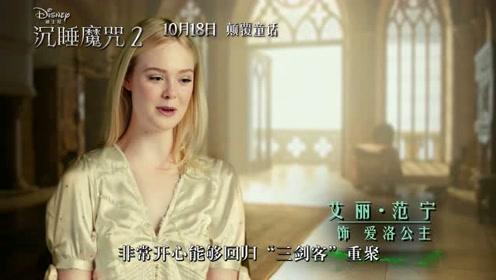 《沉睡魔咒2》幕后故事全揭秘!家有小女初长成的烦恼~