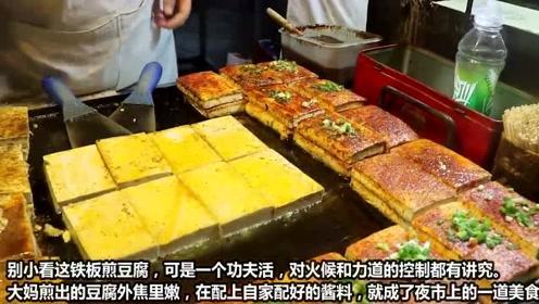 河南大妈夜市卖铁板豆腐,一晚上卖上百斤,外地吃货慕名去打卡