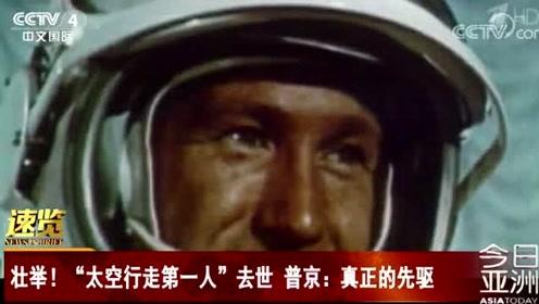 """壮举!""""太空行走第一人""""去世 普京:真正的先驱"""