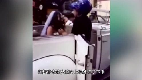 男子拦下前女友婚车,跪下苦求不要出嫁,女方反应亮了