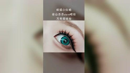 狐妖小红娘涂山苏苏cos眼妆来袭,软萌又灵动,是心动的感觉!