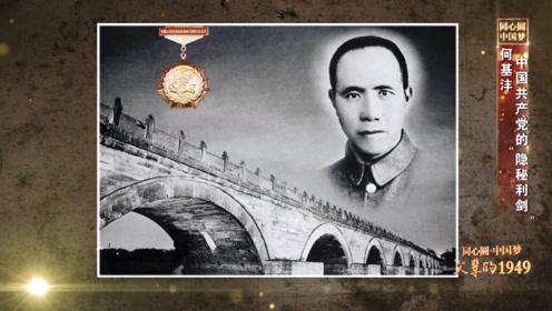 """《父辈的1949》——何基沣:中国共产党的""""隐秘利剑"""""""