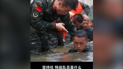 现场!解放军教练拼命将士兵头按进水里:坚持住 特战部队是无敌的