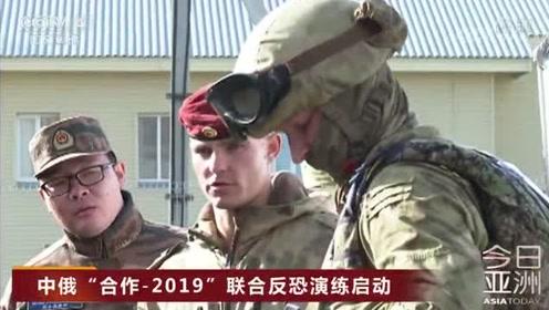 """中俄""""合作-2019""""联合反恐演练启动"""