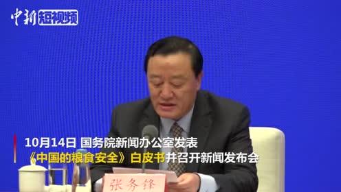 中国粮食安全白皮书:中国粮食总产量连续4年稳定在6.5亿吨以上