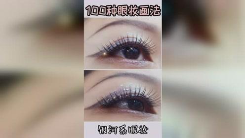 银河系眼妆教程