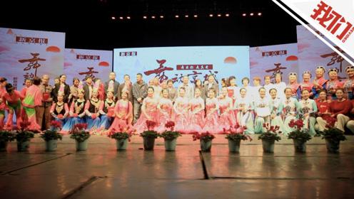 新京报首届广场舞大赛完美落幕 3000名老人181支舞队争霸舞台