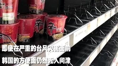 台风海贝思登陆日本面包矿泉水被抢空,民众拒屯韩国泡面