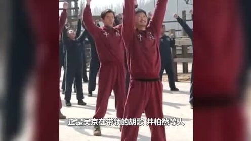 吴京胡歌做广播体操,帅不过三秒就偷懒,现场一片混乱太逗了
