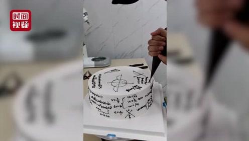舌尖上的学霸!蛋糕上写满数学公式 80后小伙自创校园风蛋糕走红