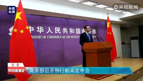 商务部:中美磋商最终目标是停止贸易战、取消全部加征关税