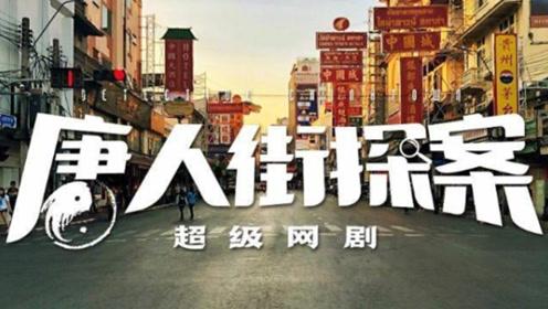 网剧唐人街探案官宣,王宝强肖央还在,邱泽取代刘昊然